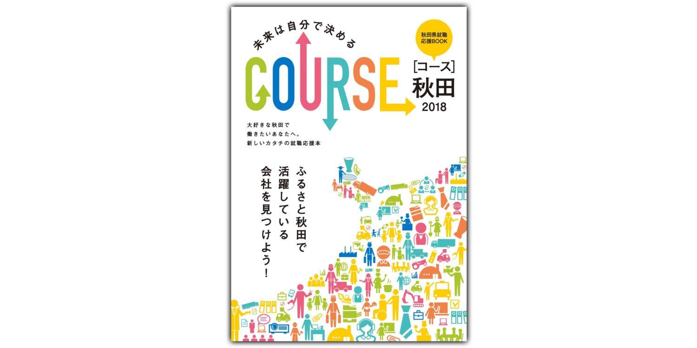 「就職応援本 COURSE 秋田」2018年度版を発刊しました!
