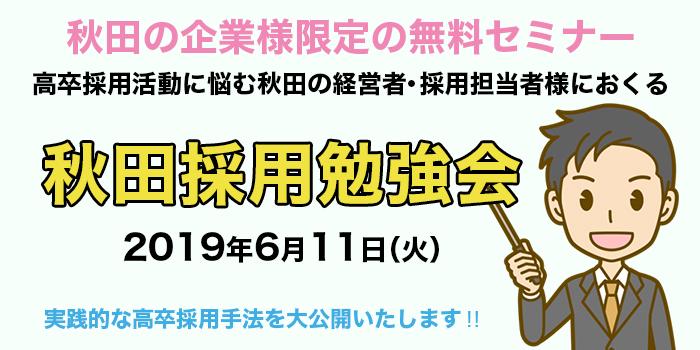秋田の企業様限定の無料セミナー「秋田採用勉強会」を開催します!