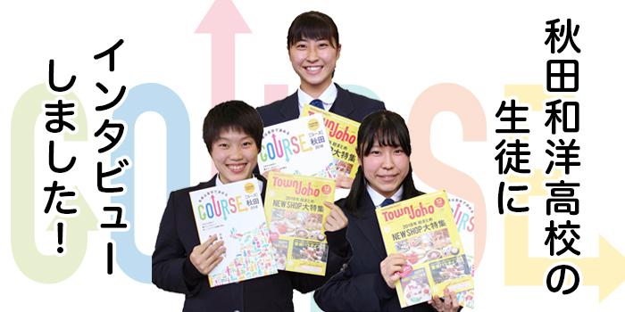 高校3年生に秋田での就職について聞いてみた! Part.1