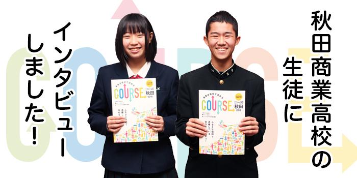 高校3年生に秋田での就職について聞いてみた! Part.2
