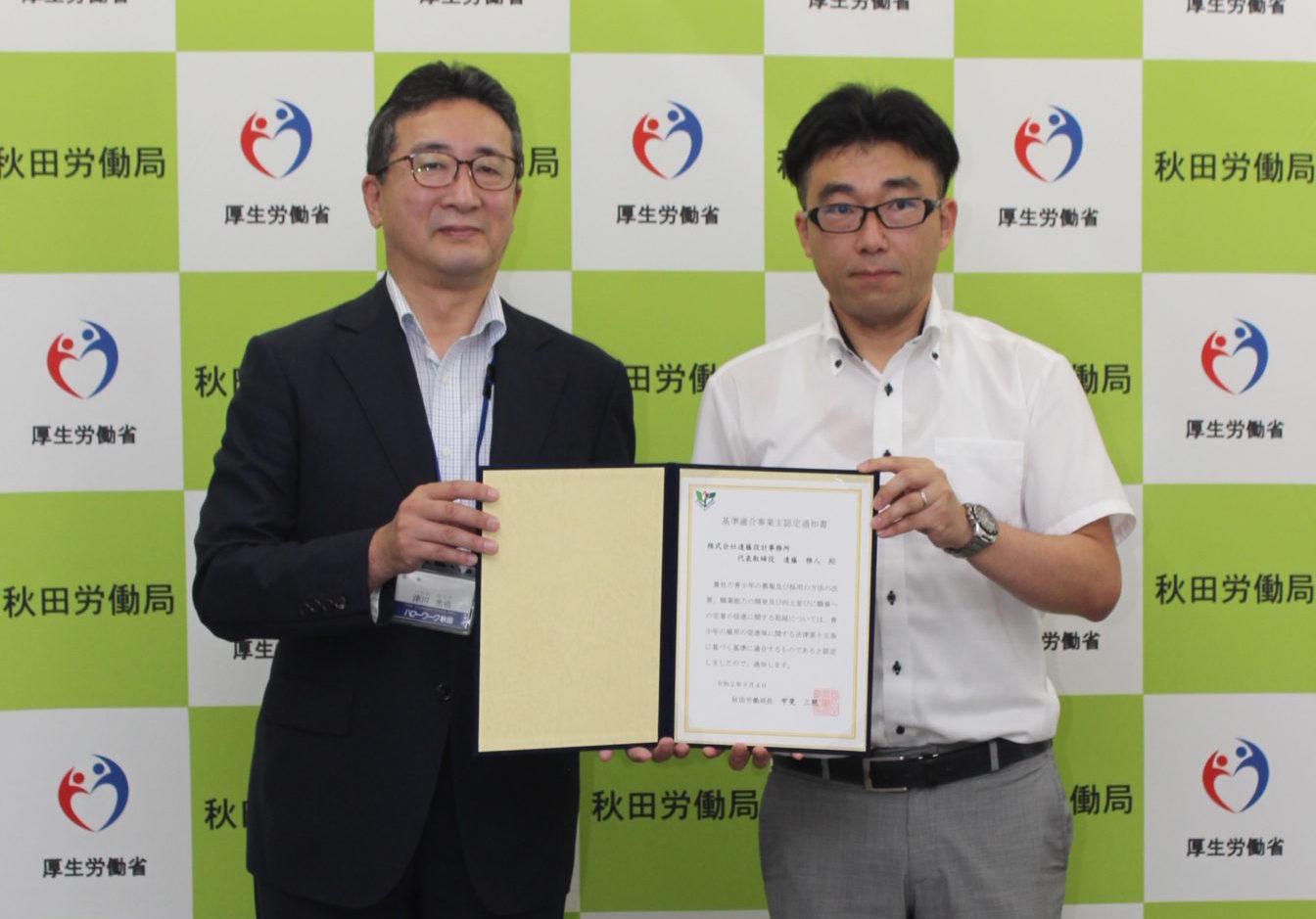 秋田県で「ユースエール認定企業」が新たに増えました!