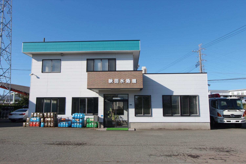 秋田水処理 株式会社はこんな会社です!