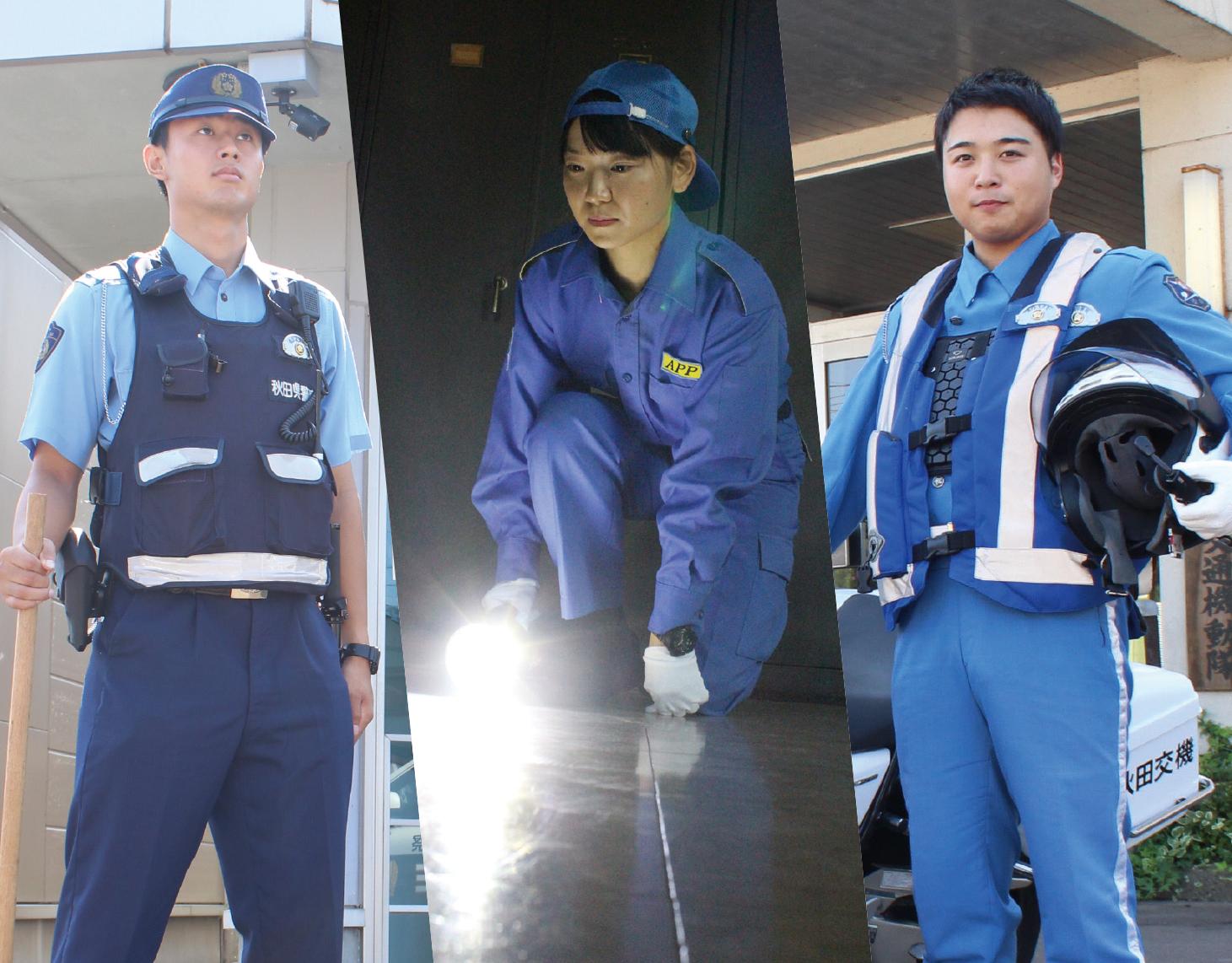 秋田県警察はこんな会社です!