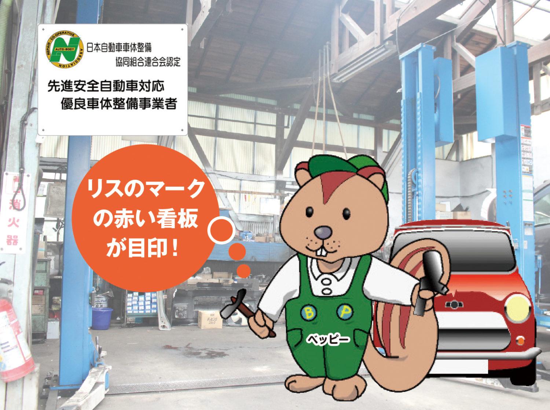 秋田県自動車 車体整備協同組合はこんな会社です!