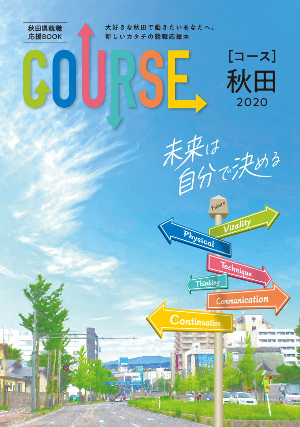 「就職応援本COURSE秋田」2020年度版を発刊いたしました!!